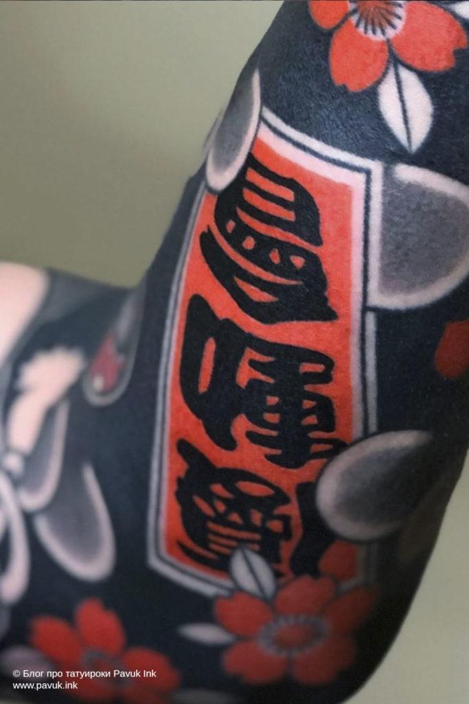 тату в японском стиле 03